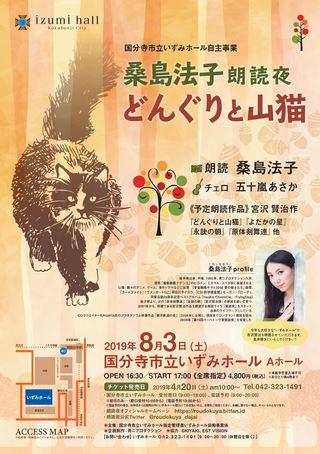 桑島法子 朗読夜 どんぐりと山猫