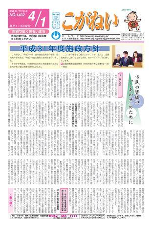 市報こがねい 平成31年4月1日号