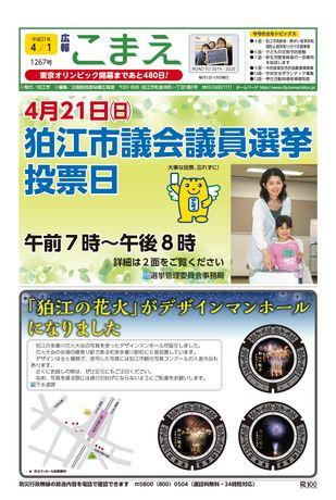 広報こまえ 平成31年4月1日号