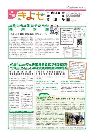市報きよせ 平成31年4月1日号 健康特集号