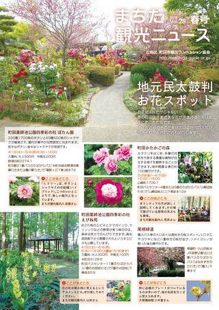 まちだ観光ニュース 2019 Vol.28 春号