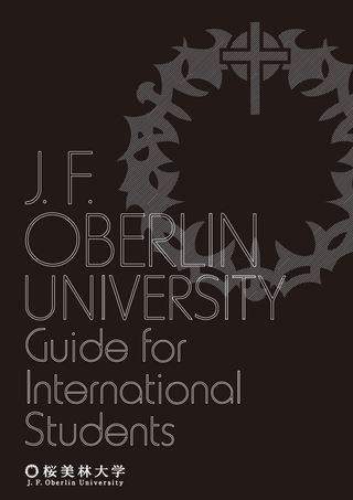 桜美林大学 J.F. OBERLIN UNIVERSITY Guide for International Students