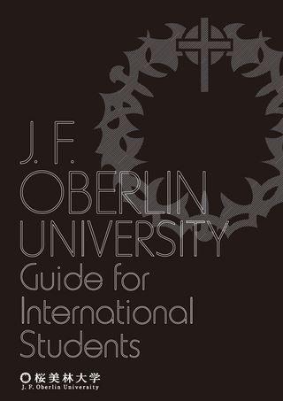 桜美林大学 J.F. OBERLIN UNIVERSITY Guide for International Students