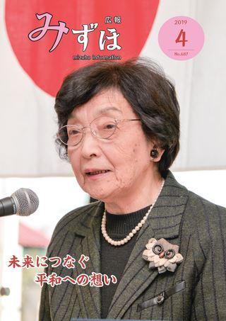 広報みずほ 平成31年4月号