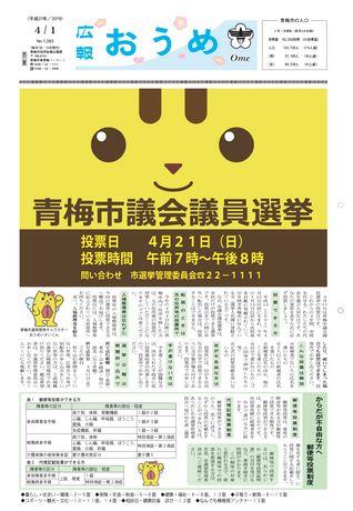 広報おうめ 平成31年4月1日号