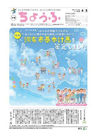 市報ちょうふ 平成31年4月5日号
