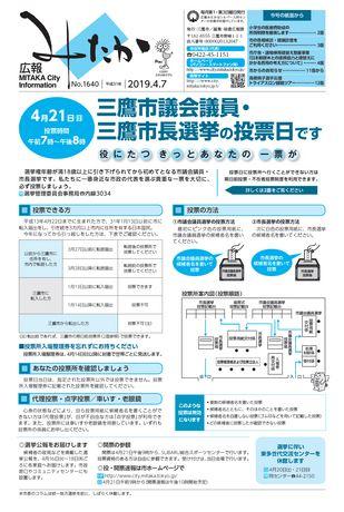 広報みたか 平成31年4月7日号