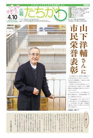 広報たちかわ 平成31年4月10日号