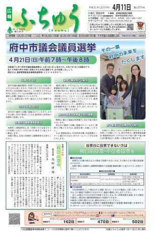 広報ふちゅう 平成31年4月11日号