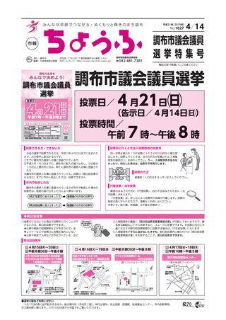 市報ちょうふ 平成31年4月14日 調布市議会議員 選挙特集号