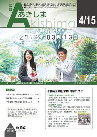 広報あきしま 平成31年4月15日号