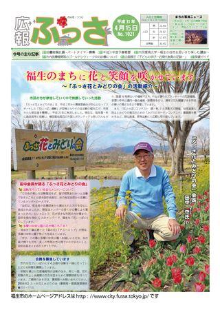 広報ふっさ 平成31年4月15日号