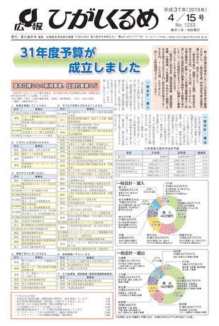 広報ひがしくるめ 平成31年4月15日号