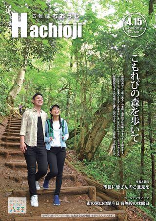 広報はちおうじ 平成31年4月15日号