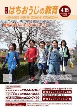 広報はちおうじ 平成31年4月15日号 特集号 「はちおうじの教育98号」