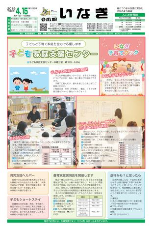 広報いなぎ 平成31年4月15日号