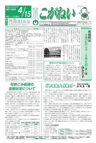 市報こがねい 平成31年4月15日号