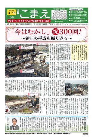 広報こまえ 平成31年4月15日号
