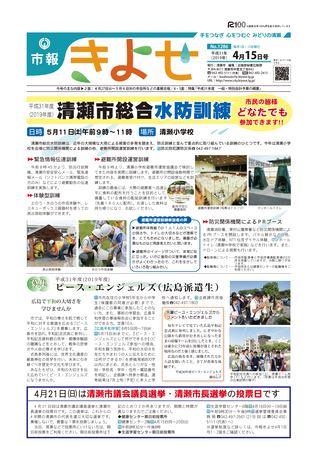 市報きよせ 平成31年4月15日号