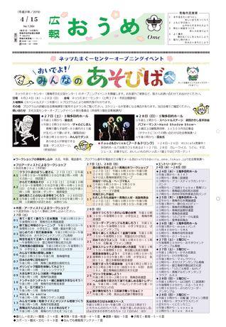 広報おうめ 平成31年4月15日号