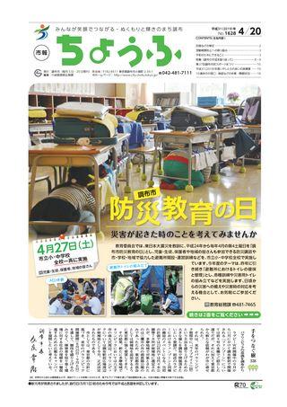市報ちょうふ 平成31年4月20日号