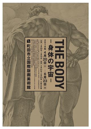THE BODYー身体の宇宙ー 2019年