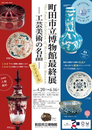町田市立博物館最終展-工芸美術の名品- ファイナル