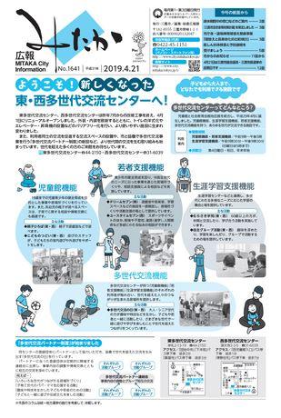 広報みたか 平成31年4月21日号