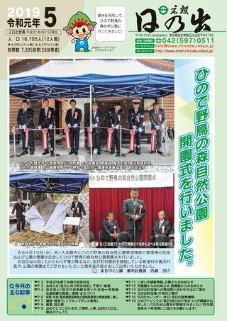 広報日の出 令和元年5月号
