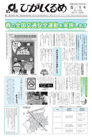 広報ひがしくるめ 令和元年5月1日号