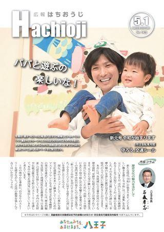 広報はちおうじ 令和元年5月1日号