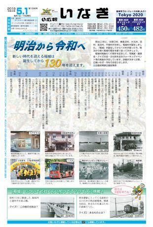 広報いなぎ 令和元年5月1日号