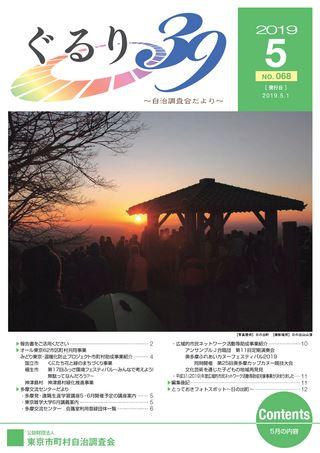 ぐるり39~自治調査会だより~ 2019年5月号(No.068)