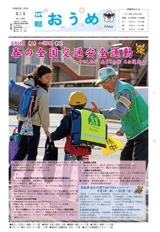 広報おうめ 令和元年5月1日号