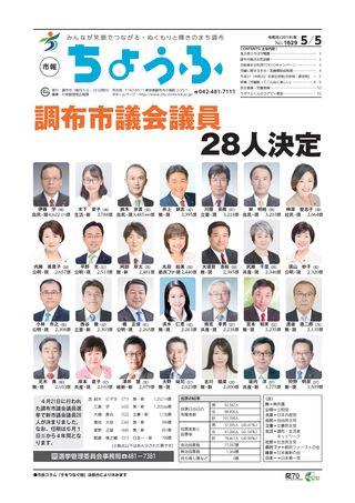 市報ちょうふ 令和元年5月5日号