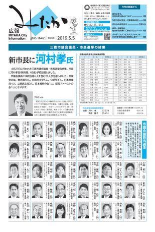 広報みたか 令和元年5月5日号