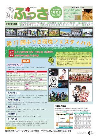 広報ふっさ 令和元年5月15日号