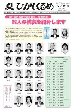 広報ひがしくるめ 令和元年5月15日号
