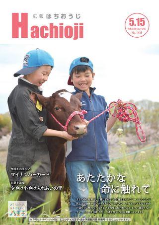広報はちおうじ 令和元年5月15日号