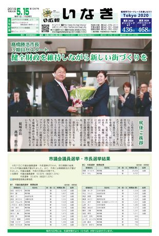 広報いなぎ 令和元年5月15日号