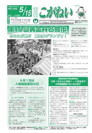市報こがねい 令和元年5月15日号