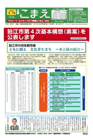 広報こまえ 令和元年5月15日号