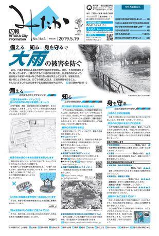 広報みたか 令和元年5月19日号