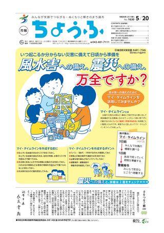 市報ちょうふ 令和元年5月20日号