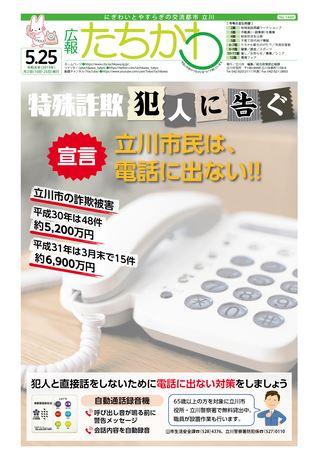広報たちかわ 令和元年5月25日号