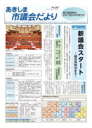 あきしま市議会だよりNo.267 令和元年6月1日号