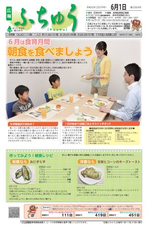 広報ふちゅう 令和元年6月1日号
