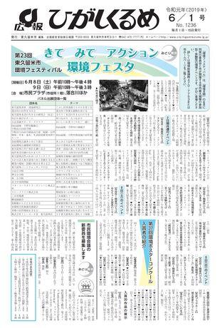 広報ひがしくるめ 令和元年6月1日号
