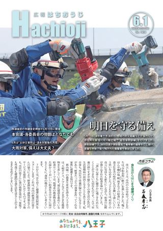 広報はちおうじ 令和元年6月1日号