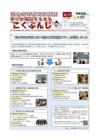 国分寺市教育広報紙 学びが循環するまち こくぶんじ No.14 令和元年6月号